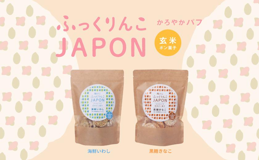 ふっくりんこJAPON 玄米シリーズ
