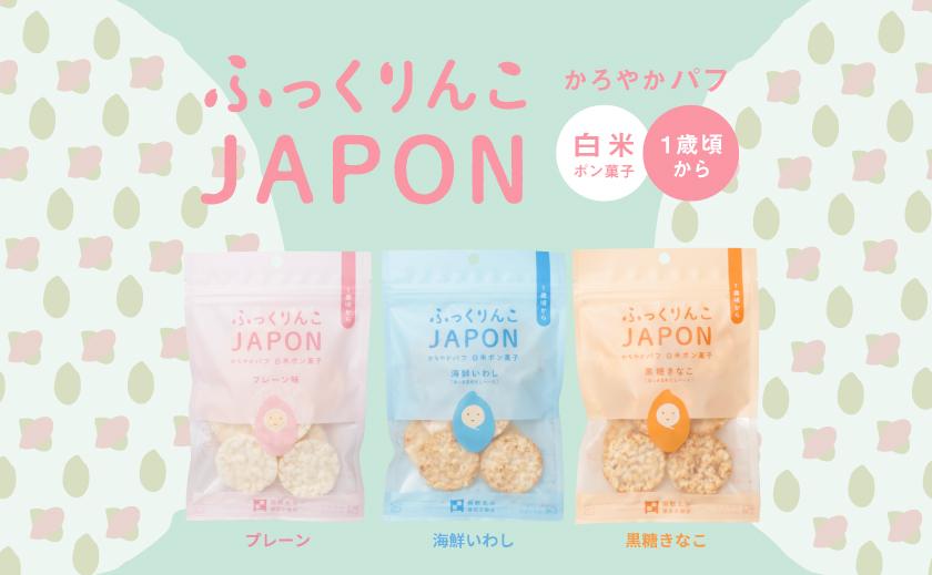 ふっくりんこJAPON 白米シリーズ